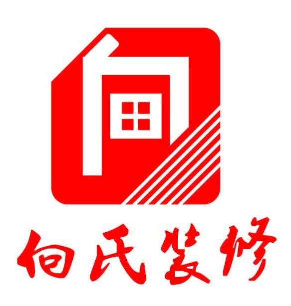 德阳向氏装修设计服务中心