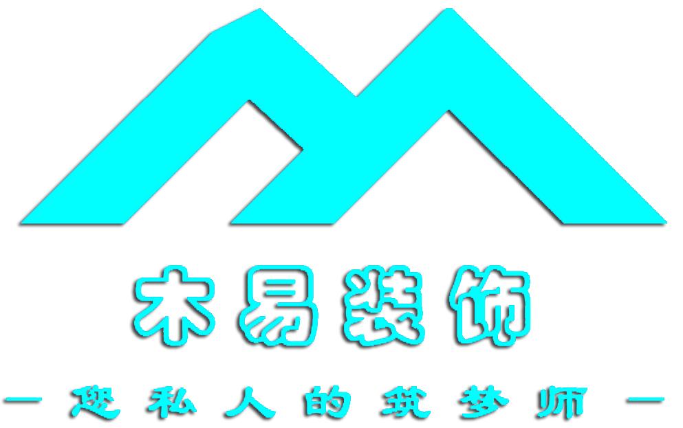 赣州木易装饰设计有限公司