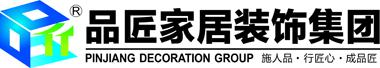 广西品匠家居装饰工程有限公司郑州分公司