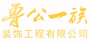 鲁公一族装饰工程有限公司