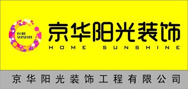 京华阳光装饰工程有限公司