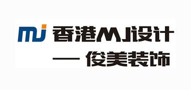 上海俊美建筑装潢设计有限公司