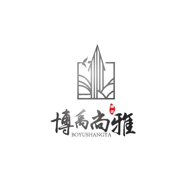 绵阳市博禹尚雅装饰装修有限公司