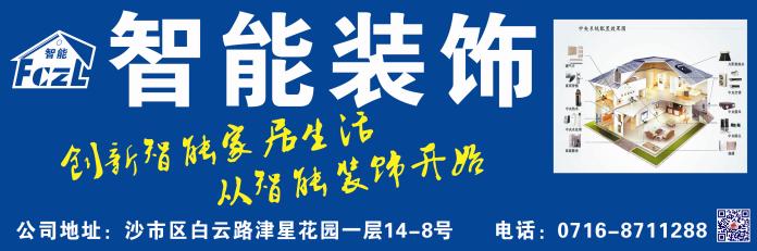 荆州市非常智联智能装饰工程有限公司