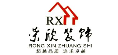 蚌埠市荣欣装饰工程设计有限公司