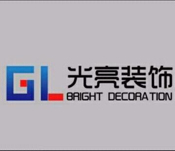 扬州光亮建筑装饰有限公司