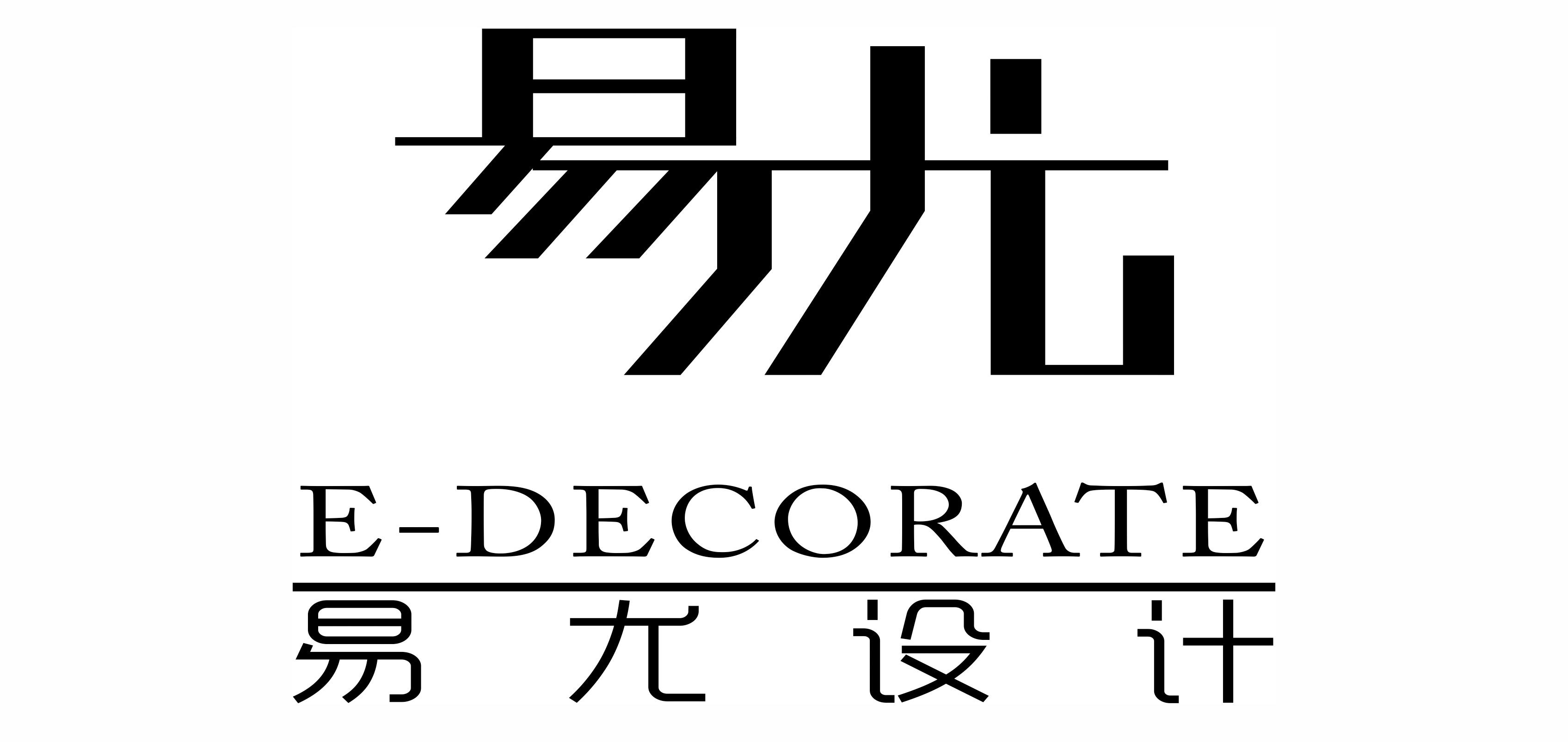常州市易尤装饰设计有限公司