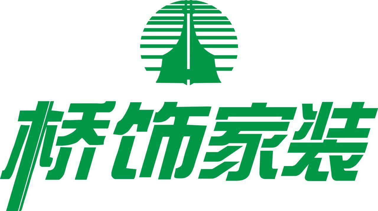 涿州市桥饰装饰工程有限公司