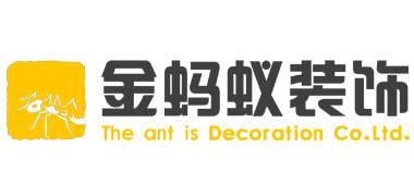 张家口金蚂蚁装饰工程有限公司