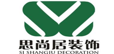 福州思尚居装饰工程有限公司