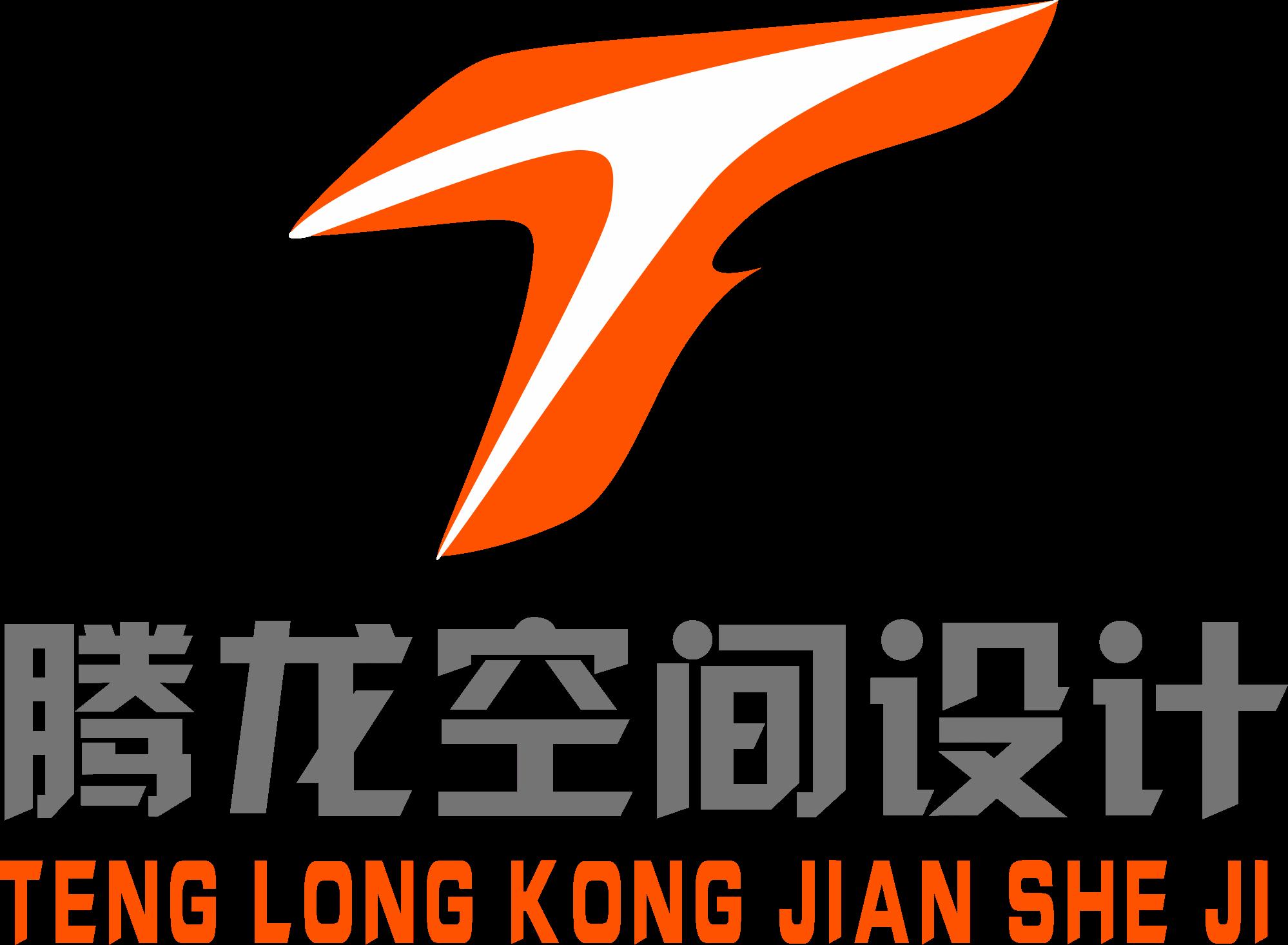 四川省腾龙空间装饰工程设计有限公司