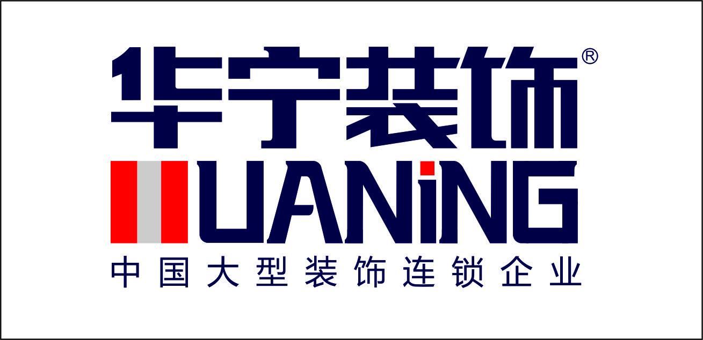 广州华宁装饰工程有限公司赣州市南康区分公司
