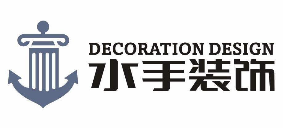 泉州水手装饰工程有限公司