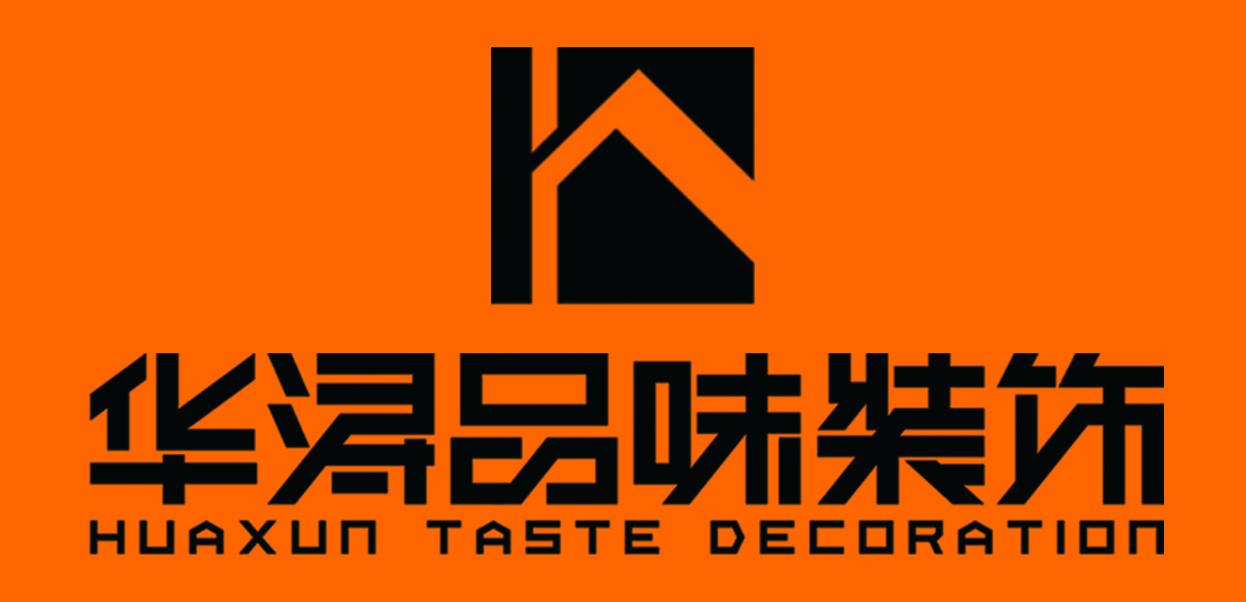 广州华浔品味装饰宜宾公司