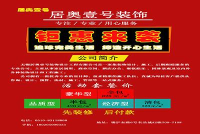 夏季豪礼狂欢送(无锡居奥壹号特价优惠活动)