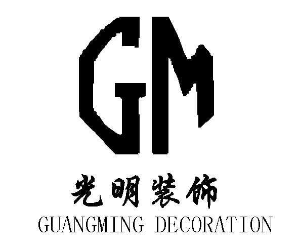 清远市新光明装饰设计有限公司