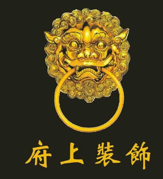 杭州府上装饰设计工程有限公司