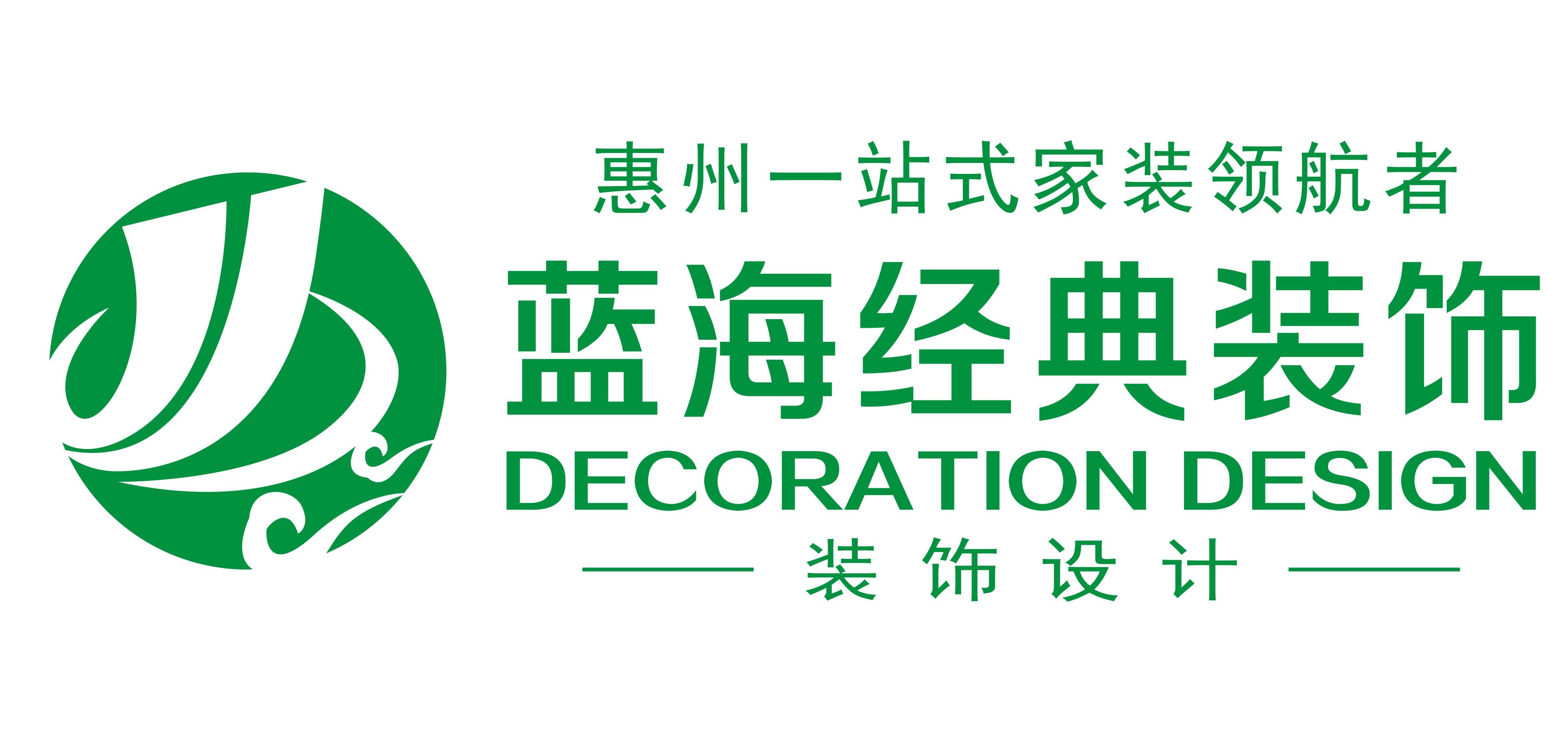 惠州市蓝海经典装饰设计工程有限公司