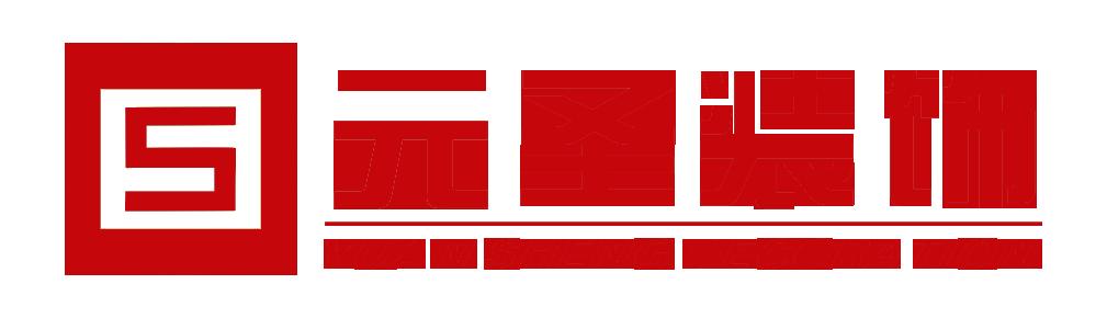 北京德元圣泽装饰工程有限公司南宁分公司