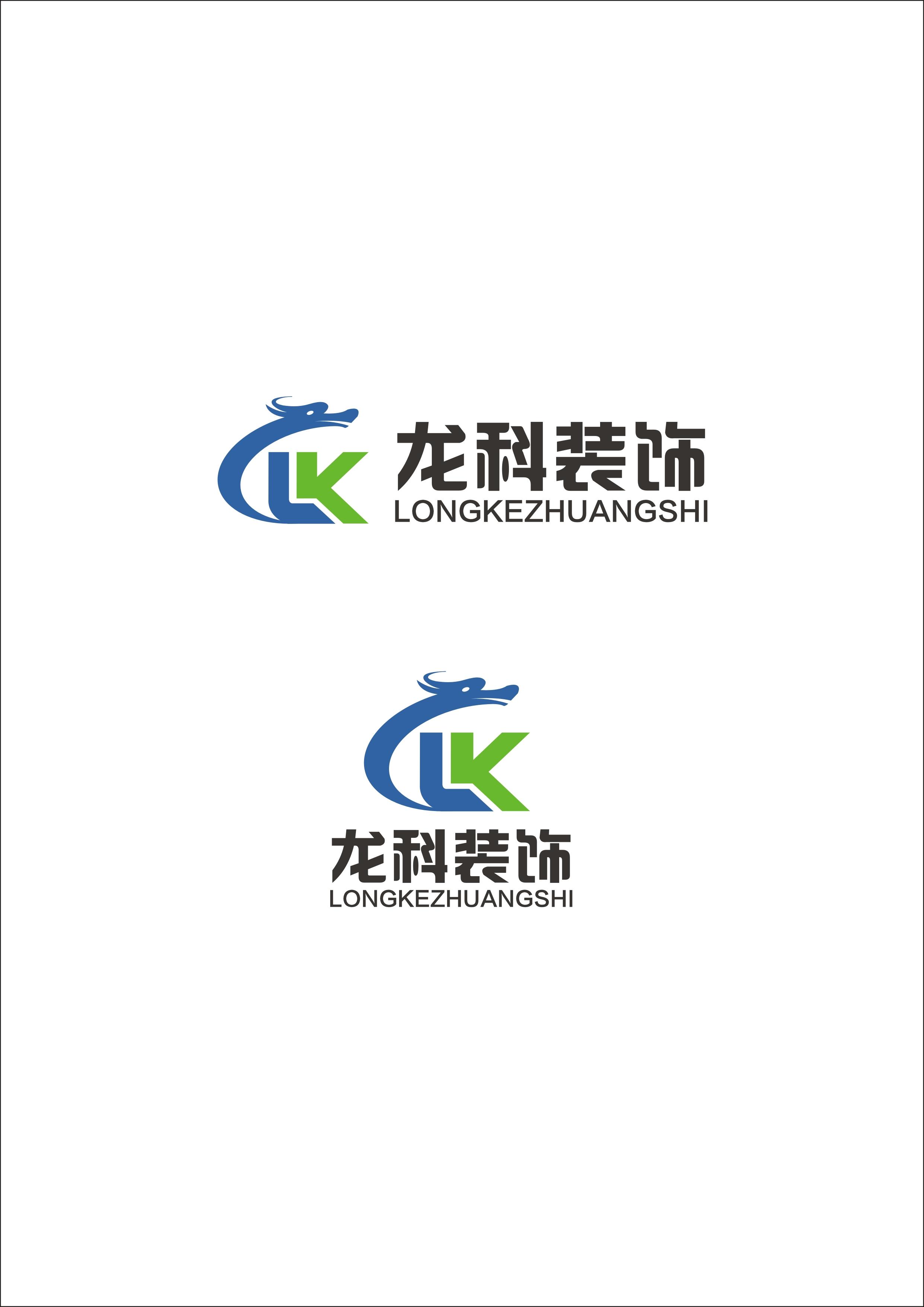 湖南龙科装饰设计工程有限公司