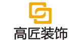 广州高匠装饰设计有限公司