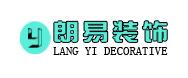 福州朗易装饰工程有限公司