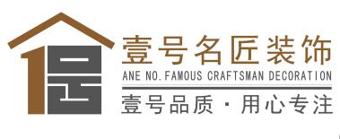 深圳市壹号名匠装饰设计工程有限公司
