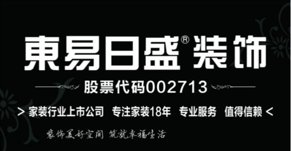东易日盛®装饰(荆州)