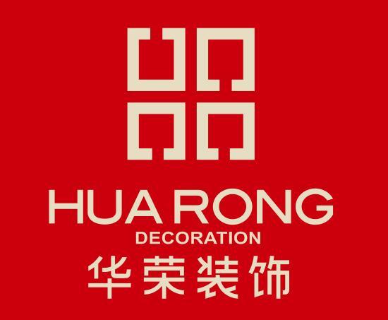 深圳市华荣装饰设计工程有限公司