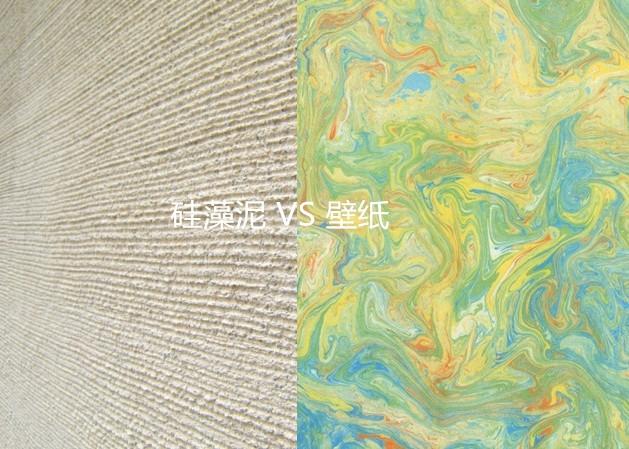 墻紙和硅藻泥哪種材料比較環保實用?