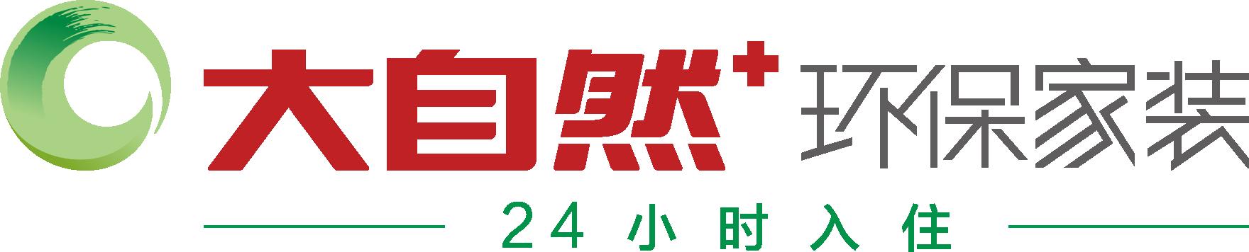 大自然家居(中国)有限公司