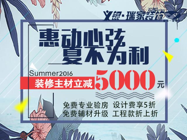 《惠动心弦 夏不为利》义银装饰集团•瑞家分公司夏季收官篇