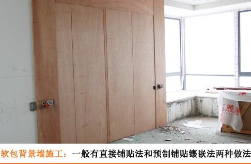 软包背景墙施工步骤方法及施工工艺