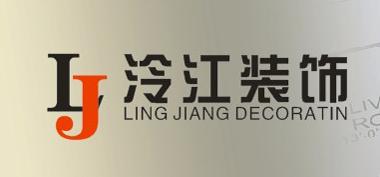 宁远县泠江装饰设计中心