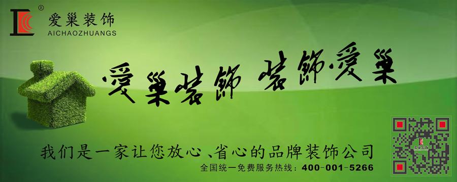 河南爱巢建筑装饰工程有限公司