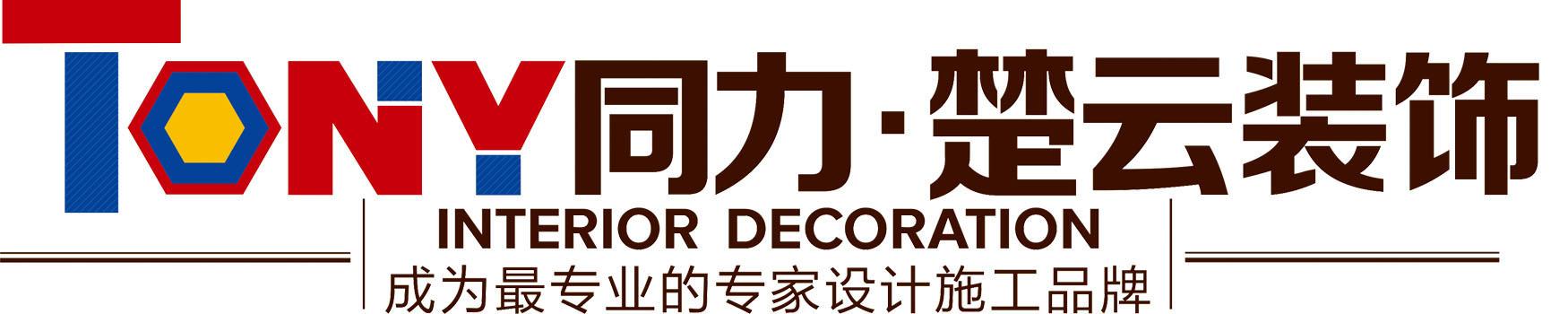 湖州同力建筑装饰工程有限公司