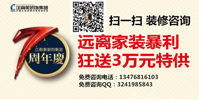 (武汉全包装修)江南美装饰-7周年庆典 远离家装暴利 狂送3万厂价专供