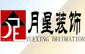 广东月星装饰工程有限公司