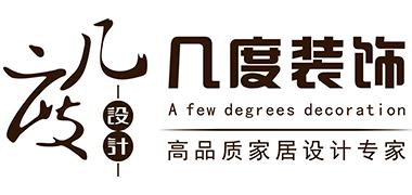 赣州几度装饰设计有限公司
