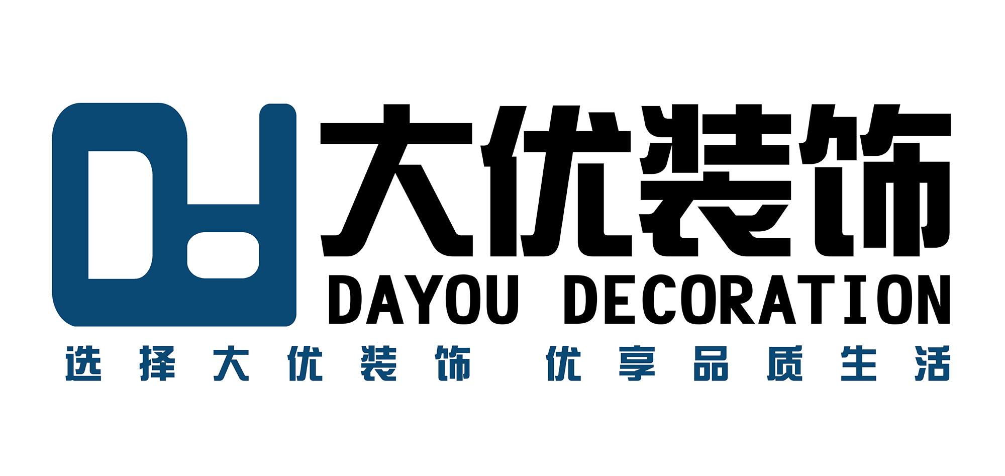 珠海市大优装饰工程有限公司