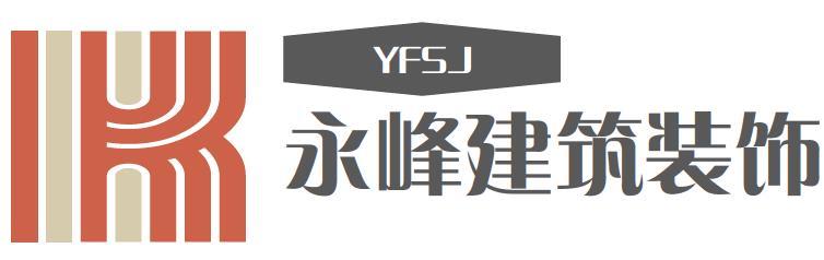 汕头市永峰建筑装饰工程有限公司