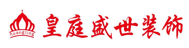 惠州市皇庭盛世装饰设计工程有限公司