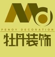 河南牡丹装饰设计工程有限公司