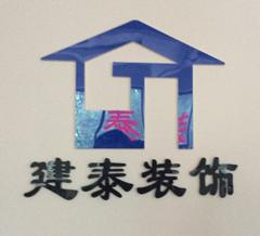沧州市建泰装饰设计有限公司