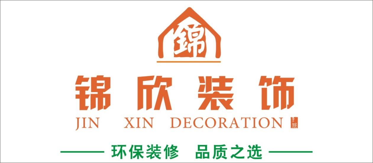 泸州锦欣装饰设计工程有限公司