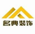 北京名典华森装饰工程有限责任公司