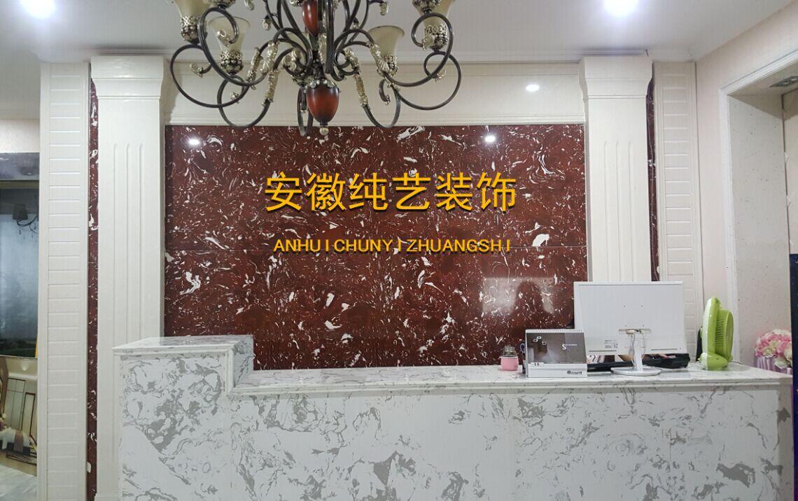 安徽纯艺装饰工程有限公司