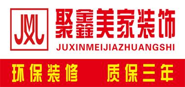 北京聚鑫美家装饰设计有限公司