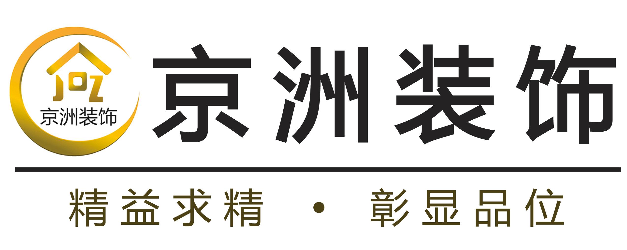 安阳京洲装饰有限公司