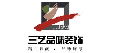 中山三艺品味装饰有限公司